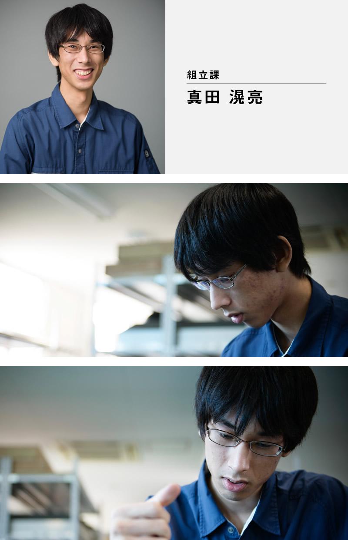 【組立課】真田 滉亮
