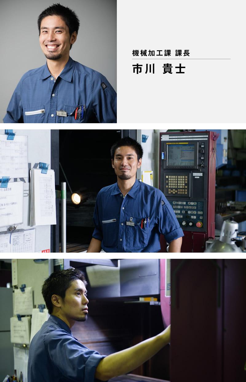【機械加工課】課長 市川 貴士