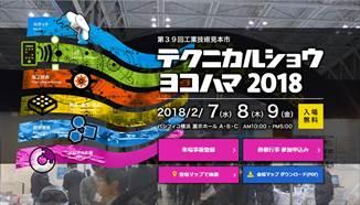 FireShot Screen Capture #310 - 'テクニカルショウヨコハマ2018' - www_tech-yokohama_jp